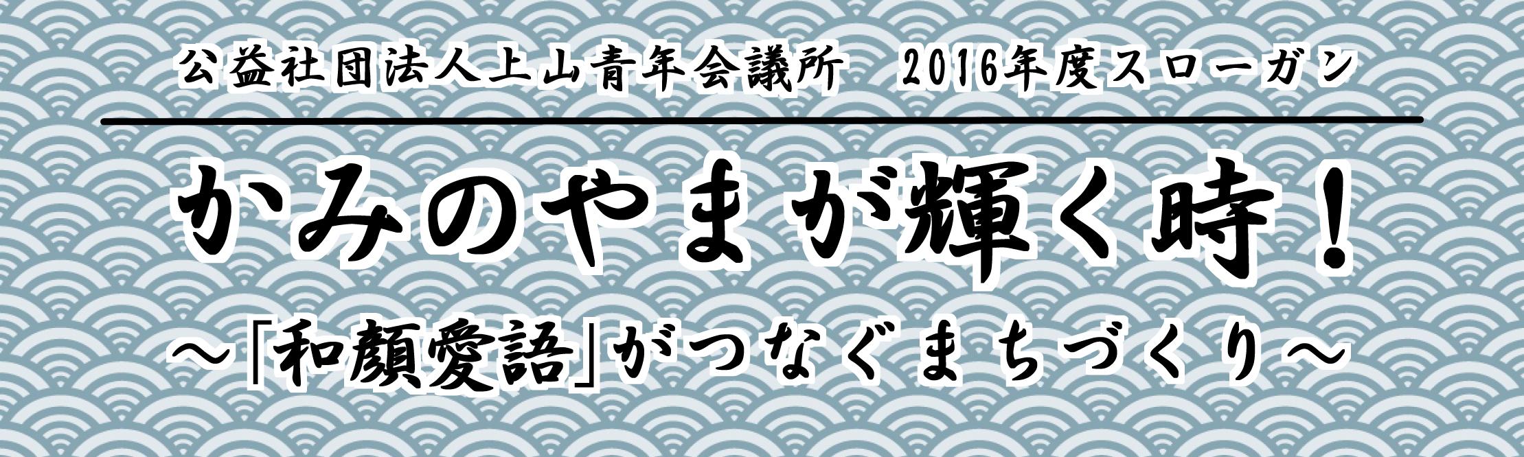 2016スローガン